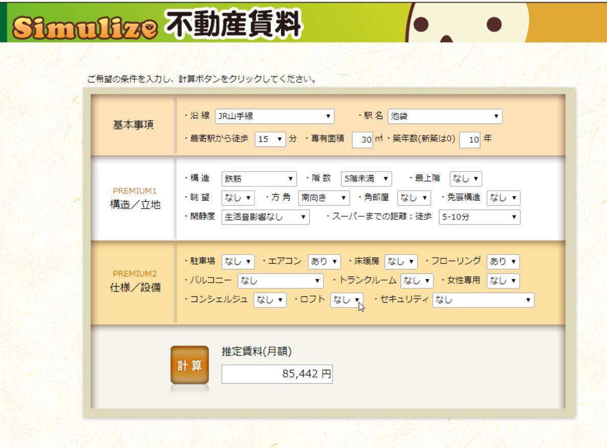 ikebukuro1