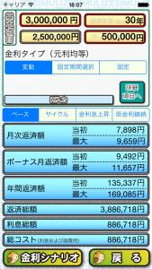 iOSシミュレータのスクリーンショット 2014.06.18 18.07.36
