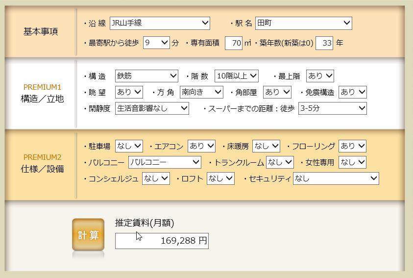 田町賃料70