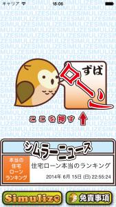 iOSシミュレータのスクリーンショット 2014.06.18 18.06.56