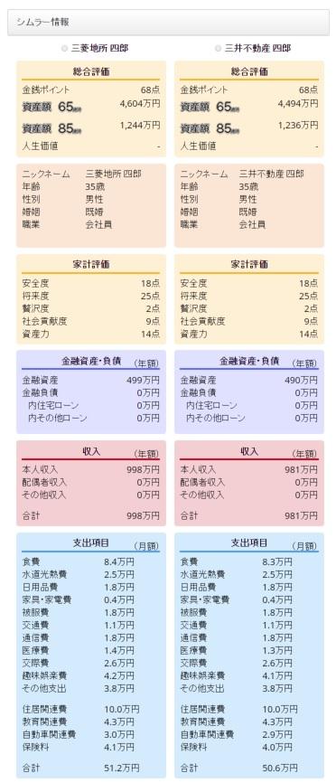 CF_Jisho vs Mitsuifu_r