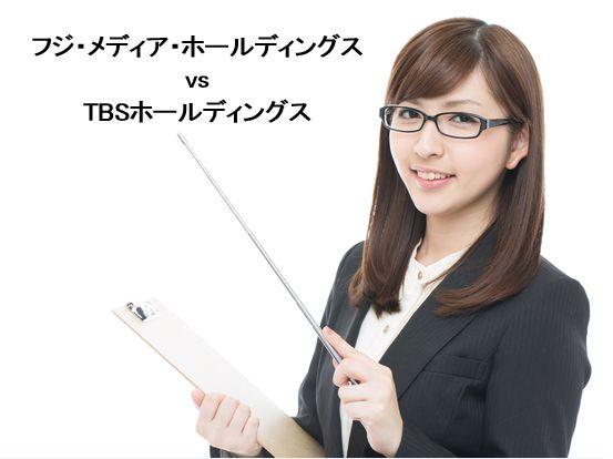 Thumbnail_FujimediaVSTBS