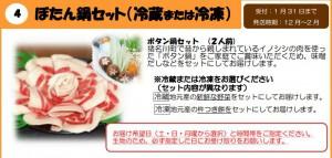 猪名川ぼたん鍋