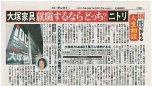 日刊現代20150515_抜粋