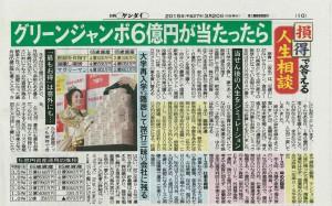 日刊現代20150320_抜粋