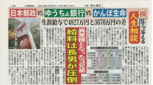 日刊現代20151113_抜粋ˆ