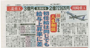 日刊現代20151127_抜粋