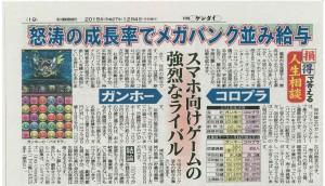 日刊現代20151204_抜粋ˆ