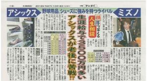 日刊現代20151016_抜粋