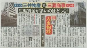 日刊現代20150716_抜粋