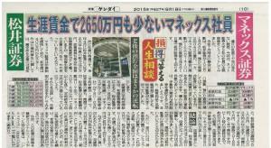 日刊現代20150918_抜粋