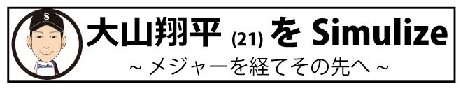 title_大山翔平