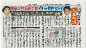 日刊現代20150724_抜粋