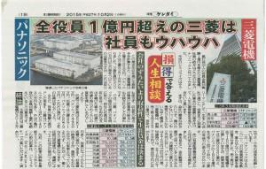 日刊現代20151002_抜粋
