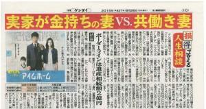 日刊現代20150626_抜粋