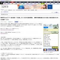 スクリーンショット 2014-12-12 14.59.16