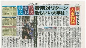 日刊現代20150424_抜粋