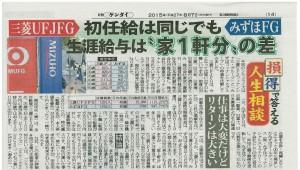 日刊現代20150807_抜粋