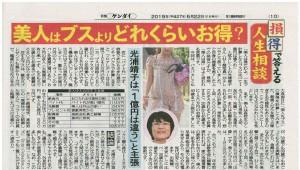 日刊現代20150522_抜粋