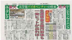 日刊現代20151211_抜粋ˆ