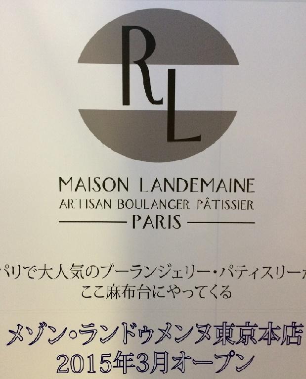 MAISON LANEMAINE4
