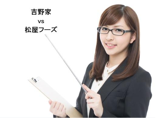 Thumb Yoshinoya vs Matsuya