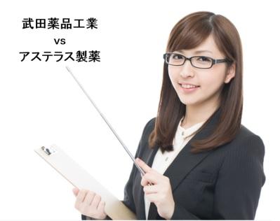 Thumbnail Asuterasu vs TakedaYakuhin