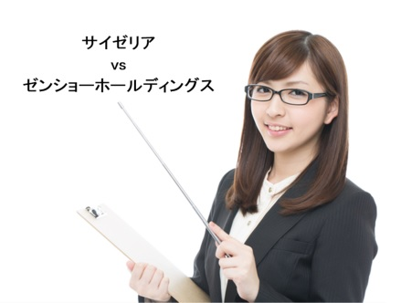 Thumbnail Saizeria vs Zensho