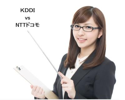 Thumbnail kddi vs nttdocomor
