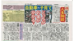日刊現代20150501_抜粋