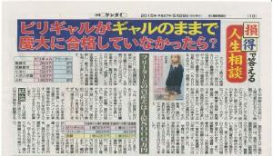 日刊現代20150529_抜粋