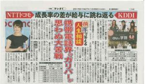 日刊現代20151009_抜粋