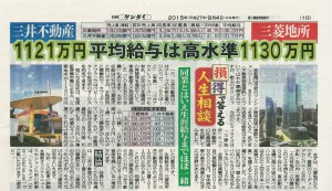 日刊現代20150904_抜粋