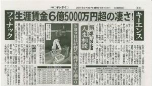日刊現代20150621_抜粋