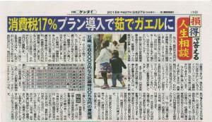 日刊現代20150327_抜粋