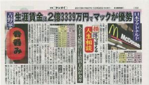 日刊現代20151030_抜粋ˆ