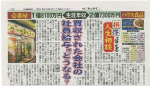 日刊現代20151106_抜粋ˆ