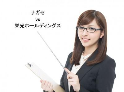 Thumbnail Nagase vs Eikozemi