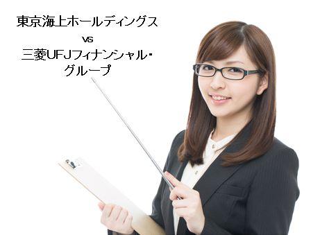 Thumbnail TokioMarine vs MitsubishiFin
