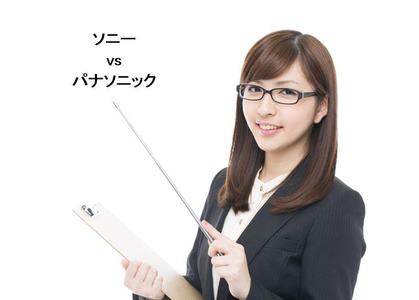 Thumbnail_Sony vs Panasonic