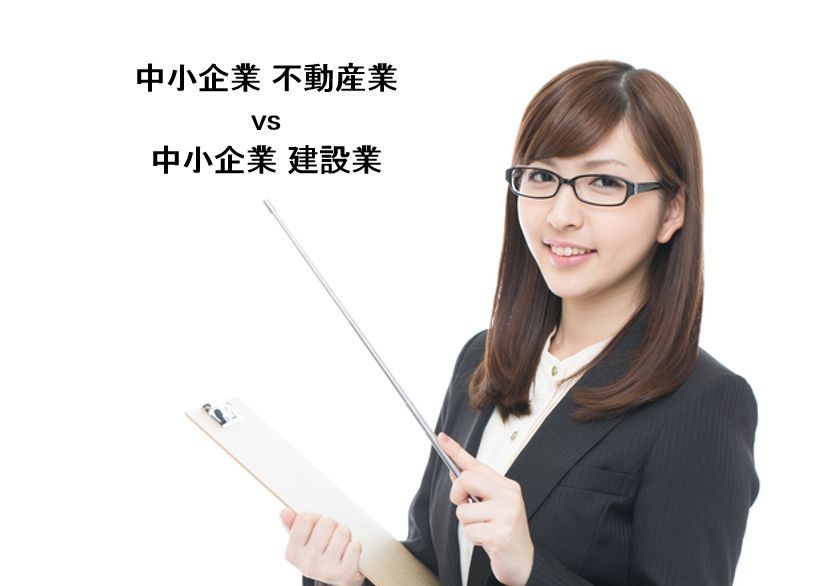 Thumnail Chusho Fudosan vs Kensetsu