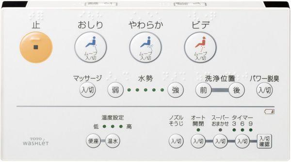 Washlet controller