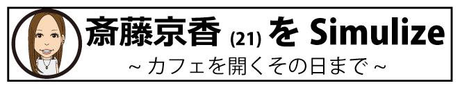 title_斎藤京香