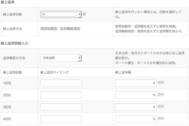 Simulizer_LoanSim2