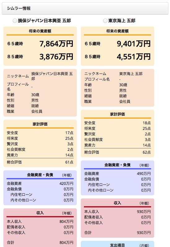 スクリーンショット 2015-08-12 16.44.35