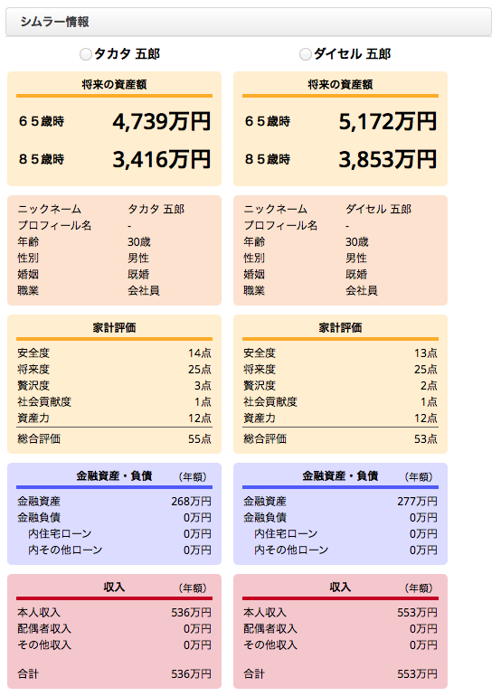 タカタVSダイセル 2015-11-13 10.57.25