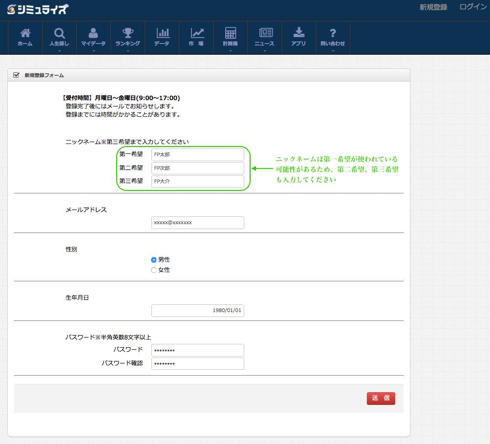 FP登録SSr7