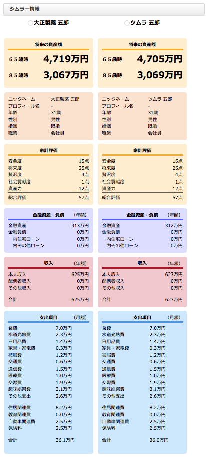大正製薬VSツムラ 2017-02-23 14.41.57